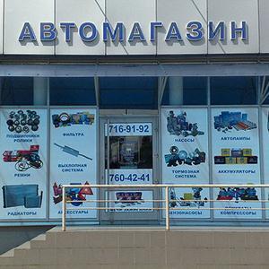 Автомагазины Чамзинки