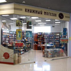 Книжные магазины Чамзинки