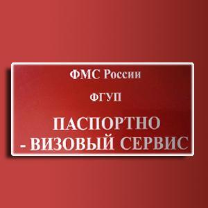 Паспортно-визовые службы Чамзинки