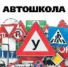 Автошколы в Чамзинке