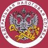 Налоговые инспекции, службы в Чамзинке