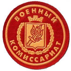 Военкоматы, комиссариаты Чамзинки