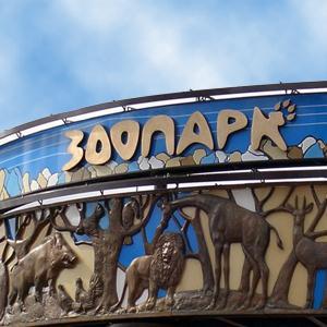 Зоопарки Чамзинки